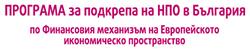 Програма за подкрепа на НПО в България